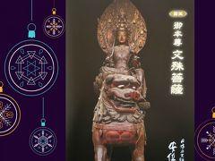 仏像に萌え~!の古都奈良ひとり旅 14 ★カッコよすぎるよ~~!凛々しい文殊菩薩さま~!★安倍文殊院★