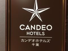 ♪15年12月22日火曜日 大忘年会はカンデオホテルズで