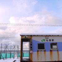 冬の初めの北海道・鉄道ぐるっと7Days ③留萌本線を乗り倒す・その2(旅行2日目・後半)
