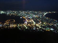 社員旅行で函館へ行って来ました 1日目 元町散策・五稜郭・赤レンガ・函館山夜景・湯の川温泉宿泊