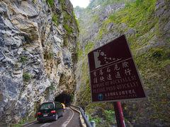 台湾一周レンタカーの旅 3日目