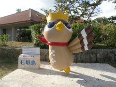 石垣島と西表・竹富・由布