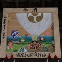 気球神社発見! 運気上昇、縁起物の絵馬ですね。