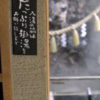 箱根の愉悦 姥子温泉秀明館