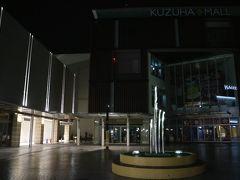 早朝の京阪くずは駅周辺