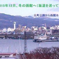 【写真追加】 冬の函館・・・坂道、温泉、グルメ旅・2015