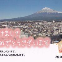 明けましておめでとうございます!~市役所屋上から見た富士山~