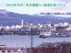 函館の旅行記