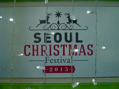 年末のソウル クリスマスフェスティバル2015~清渓川~