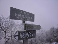 あっぱれ元旦雪山登山!赤城山・黒檜山