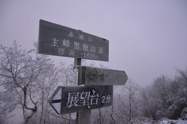 明けましておめでとうございます。<br /><br />今年は山登りを頑張りたいので元旦に雪山デビューしてきました♪<br /><br /><br /><br /><br />コースタイムは<br />5:10黒檜山登山口-5:30猫岩-6:20黒檜山山頂7:00-7:40駒ケ岳山頂-8:20駒ケ岳登山口-8:30赤城神社<br /><br /><br /><br />ちなみに過去の4トラ山行記録は<br />丹沢山<br />http://4travel.jp/travelogue/11073135<br />安達太良山<br />http://4travel.jp/travelogue/11063139<br />羅臼岳<br />http://4travel.jp/travelogue/11053099<br />蓼科山<br />http://4travel.jp/travelogue/11040504<br />恵那山<br />http://4travel.jp/travelogue/10947207<br />日光男体山<br />http://4travel.jp/travelogue/10930229<br />富士山<br />http://4travel.jp/travelogue/10804910<br />至仏山<br />http://4travel.jp/travelogue/10802623<br />木曽駒ケ岳<br />http://4travel.jp/travelogue/10791223<br />瑞牆山<br />http://4travel.jp/travelogue/10779780<br />天城山<br />http://4travel.jp/travelogue/10772754<br />両神山<br />http://4travel.jp/travelogue/10725958<br />金峰山<br />http://4travel.jp/travelogue/10704122<br />八ヶ岳・赤岳<br />http://4travel.jp/travelogue/10624791<br />大菩薩嶺<br />http://4travel.jp/travelogue/10621875