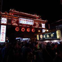2015-2016 年末年始 台北旅行 台湾が好きになりました 【その3 12/29~30】台湾観光(饒河街夜市で食べた胡椒餅、行天宮で感じた信仰、中正紀念館での交代式)(2015年12月)