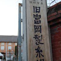 北関東と鎌倉の年末紀行 - 富岡製糸場と夜の草津温泉 -