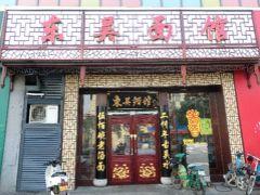 蘇州を満喫して上海へ−5