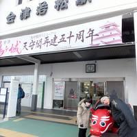好きだわぁ~星野リゾート in 磐梯山① ~会津若松観光前編~