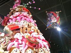 干支クリスマスツリーが新春飾りに早変わり!~東京国際フォーラムにて