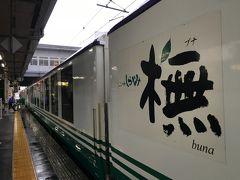 秋田---青森 五能線の旅①