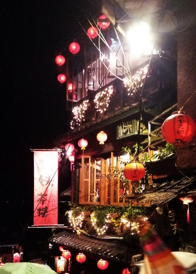 ある日一緒にランチを食べていた友人が、「台湾に行ってみたい、<br />千と千尋の神隠しのところを見に行きたい」ということで去年と<br />同じ観光オプションを付けた2泊3日フリーツアーを利用して<br />行ってきました。  リビエラホテル利用<br /><br />※観光オプション<br />(鼎泰豊のランチ付き台北市内観光+九フントワイライトツアー)