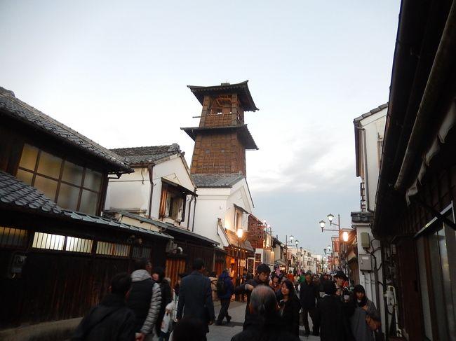 1月3日、午後3時に川越に到着後、クレアモールを歩き、小江戸蔵里で新富町の山車「家光」を見た後、大正浪漫夢通りに入って、熊野神社、連馨寺でお参りした。 その後、夕暮れ時に仲町からの蔵造りの町並みを鐘つき通りにある「時の鐘」迄歩いた。 <br /><br /><br />〇蔵造の町並み<br />蔵づくりの町並みは重要伝統的建造物群保存地区に指定、また「美しい日本の歴史的風土100選」に選定されています。<br /><br />*写真は時の鐘と鐘つき通り