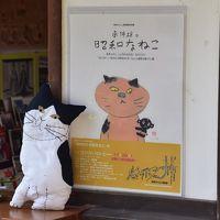 昭和の暮らしを思い出す「南伸坊の昭和なねこ」展(東京)