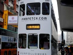 【海外52】2015.11香港学会出張旅行1-NH259で香港へ ハーバービューホテル トラムに乗って北角へ