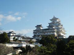 2015-16年 年またぎ兵庫の旅(3) 姫路市 続ほぼ姫路城