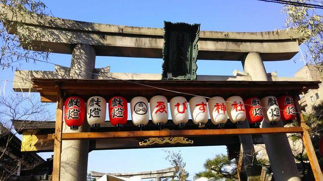 京都ゑびす神社 十日ゑびす大祭 2016