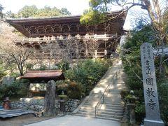 2015-16年 年またぎ兵庫の旅(4) 姫路市 好古園・書写山圓教寺など