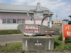 北海道旅行記2015年夏(18)興浜南北線廃線跡巡り・雄武・枝幸編