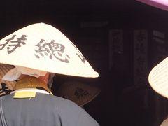 遅ればせながらの初詣は、鶴見の「大本山総持寺」へ!!