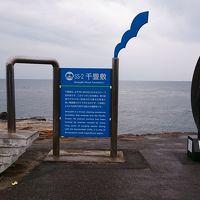 太っ腹なツアーの1日めは白浜観光 ふるさと割⑨は和歌山