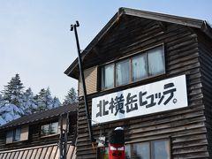 霧ヶ峰(車山)&北横岳軽登山