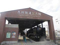 九州鉄道記念館に行ってみた