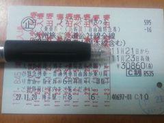 「アラウンド九州きっぷ」で巡る九州旅行