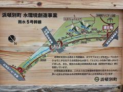 北海道旅行記2015年夏(19)興浜北線・天北線廃線跡巡り・浜頓別編