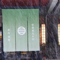癒しの温泉旅〜懐かしの湯田中へ〜