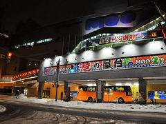 なめてはいけない冬の北海道(2)