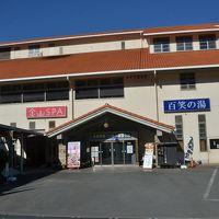 【時之栖・百笑の湯】伊豆温泉村に死海があった!カレーパンもあった!草津の湯もあった!