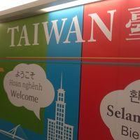 女3人旅 想定外続きの台湾3泊4日の旅 1日目