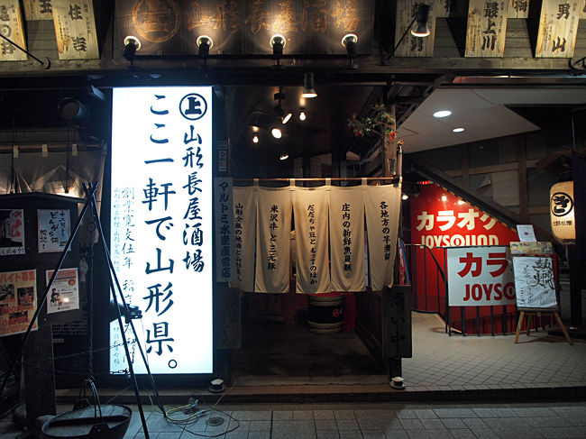 山寺に行ったあとはタイトルどおりのいろいろ。<br /><br />温泉に雪にお酒。東北最高!!(ドカ雪がなければ)