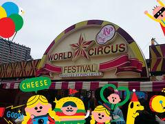 ポップサーカス/ワールドサーカスフェスティバル