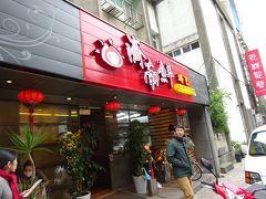 ANAツアーで行く1月の台湾。(4日目:美容院シャンプーとか小籠包とか松山空港ラウンジとか)