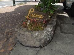 Luana Waikiki で8泊 後編