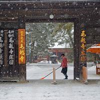 雪の世界遺産平泉(1)−毛越寺他−