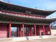 韓国2泊3日の旅
