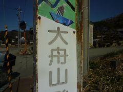 大舟山と奇説「ノアの方舟」~アララト登山じゃないよ!