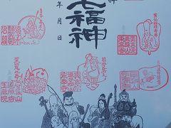 【 2016年 湘南七福神めぐり 】 ~逗子・葉山~