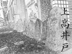 高井戸・千歳烏山・八幡山の旅行記