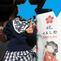 子連れ(2歳)でGO!~福岡・大宰府へ