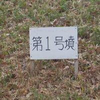 玉川台古墳公園